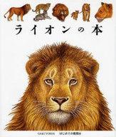 <<科学・自然>> ライオンの本