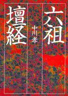 <<宗教・哲学・自己啓発>> 六祖壇経 / 中川孝