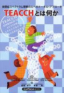 <<政治・経済・社会>> TEACCHとは何か 自閉症スペクトラム / G.M.B.シェア