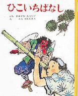 <<児童書・絵本>> ひこいちばなし / 大川悦生