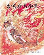 <<児童書・絵本>> かちかちやま / 松谷みよ子