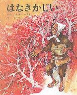 <<児童書・絵本>> はなさかじい / 吉沢和夫