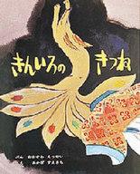 <<児童書・絵本>> きんいろのきつね / 大川悦生