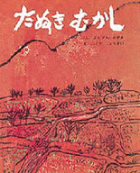 <<児童書・絵本>> たぬきむかし / 吉沢和夫