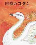 <<児童書・絵本>> 白鳥のコタン / 安藤美紀夫