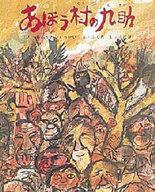 <<児童書・絵本>> あほう村の九助 / 大川悦生