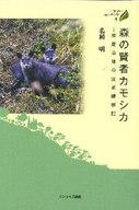 <<科学・自然>> 森の賢者カモシカー鈴鹿山地の定点観察記ー / 名和明