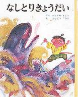 <<児童書・絵本>> なしとりきょうだい / 神沢利子