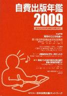 <<政治・経済・社会>> 09 自費出版年鑑 / 日本自費出版ネットワ