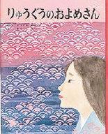 <<児童書・絵本>> りゅうぐうのおよめさん / 松谷みよ子