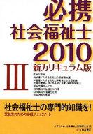 <<政治・経済・社会>> 10 必携 社会福祉士 新カリキュ 3 / みずきの会・社会福祉