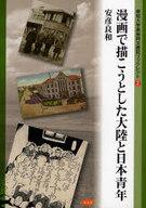 <<歴史・地理>> 漫画で描こうとした大陸と日本青年 / 安彦良和