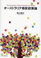 <<政治・経済・社会>> オーストラリア移民政策論 / 浅川晃広