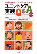 <<政治・経済・社会>> ユニットケア実践Q&A 改訂版 / 秋葉都子