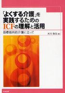 <<政治・経済・社会>> ICFの理解と活用ー目標指向的介護に立っ / 大川弥生