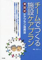 <<政治・経済・社会>> チームでつくる施設ケアプランー津田式ケア / 津田祐子
