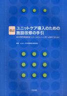 <<政治・経済・社会>> ユニットケア導入のための施設改修の 改訂 / 日本医療福祉建築協会