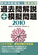 <<政治・経済・社会>> 10 精神保健福祉士国家試験過去問解説 / 日本精神保健福祉士養