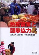 <<産業>> 熱帯農業と国際協力 / 高橋久光