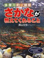 <<スポーツ>> 多摩川釣り観察 さかなが教えてくれること / 奥山文弥