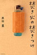 <<スポーツ>> 焚き火の焚きつけ / 黒田薫
