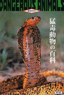 <<科学・自然>> 猛毒動物の百科 第3版 / 今泉忠明