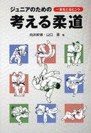 <<スポーツ>> ジュニアのための考える柔道 / 向井幹博