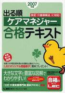 <<政治・経済・社会>> 07 出る順ケアマネジャー合格テキスト / LEC東京リーガルマ