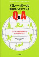 <<スポーツ>> バレーボール医科学ハンドブックQ&A / 埼玉県バレーボール協