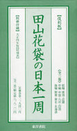 <<歴史・地理>> 付録付)復刻版 田山花袋の日本一 全3 / 田山花袋