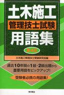 <<産業>> 土木施工管理技士試験用語集 第4版 / 土木施工管理技士受験