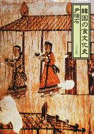 <<政治・経済・社会>> 韓国の食文化史 / 尹瑞石