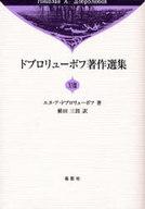 <<エッセイ・随筆>> ドブロリューボフ著作選集 18 / H.A.ドブロリュー