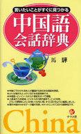 <<語学>> 中国語会話辞典 / 馬ホアー