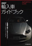 <<産業>> 07 輸入車ガイドブック