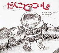<<児童書・絵本>> だんご どっこいしょ / 大川悦生