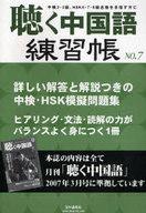 <<語学>> 聴く中国語練習帳 7