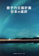 <<産業>> 原子力立国計画 日本の選択 / 経済産業省資源エネル