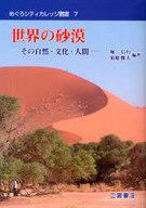 <<歴史・地理>> 世界の砂漠ーその自然・文化・人間ー / 堀信行