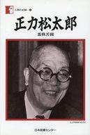<<歴史・地理>> 正力松太郎 悪戦苦闘 / 正力松太郎