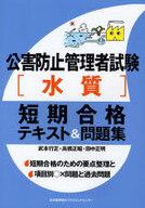 <<産業>> 公害防止管理者試験〔水質〕短期合格テキス