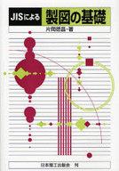 <<産業>> JISによる製図の基礎 / 片岡徳昌