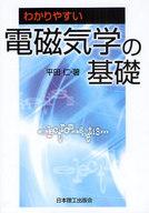 <<産業>> わかりやすい 電磁気学の基礎 / 平田仁