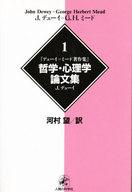 <<政治・経済・社会>> 哲学・心理学論文集 / J.デューイ