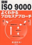 <<産業>> 図解 ISO9000 よくわかるプロセス / 岩波好夫