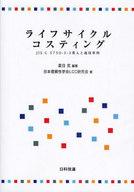 <<産業>> ライフサイクルコスティング JIS C / 夏目武