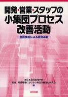 <<産業>> 開発・営業・スタッフの小集団プロセス改善 / 日本品質管理学会管理