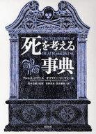 <<政治・経済・社会>> 死を考える事典 / G.ハワース