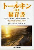 <<エッセイ・随筆>> トールキンによる福音書 中つ国における( / R.C.ウッド