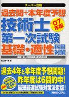 <<産業>> 07 技術士第一次試験 基礎・適性科目 / 山口潤一郎